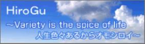 HiroGu