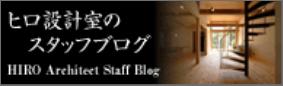 ヒロ設計室のスタッフブログ