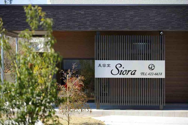 外観 美容室Siora