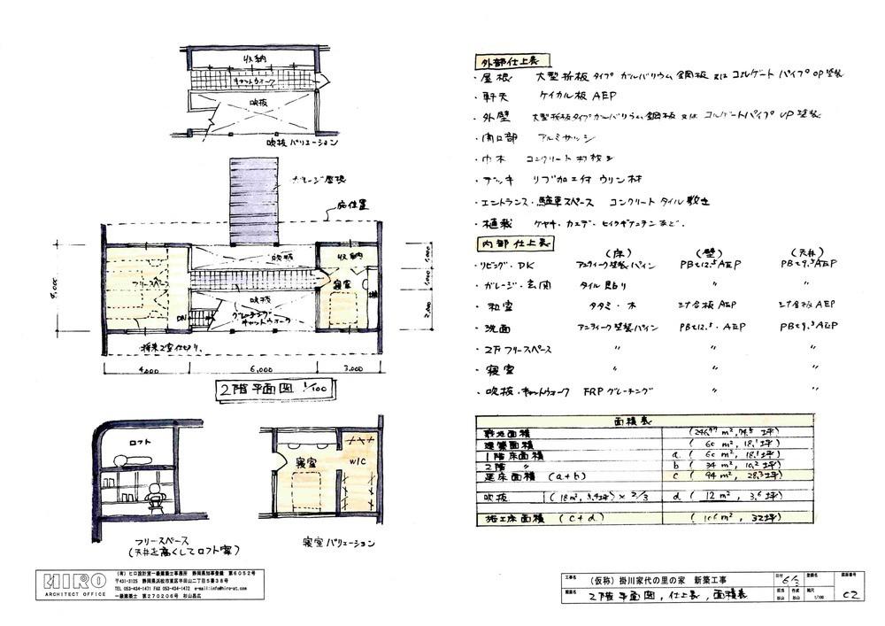 (仮称)掛川家代の里の家 新築工事 2階平面図・仕上表・面積表