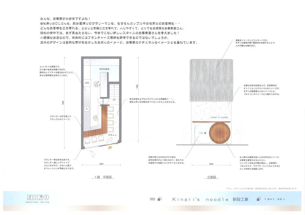 kinari's noodle 新築工事 平面図・立面図
