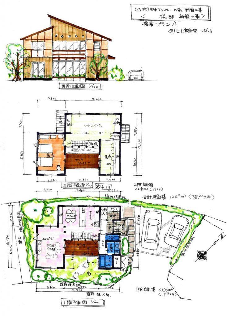 (仮称)空中バルコニーの家 新築工事 提案図面A案