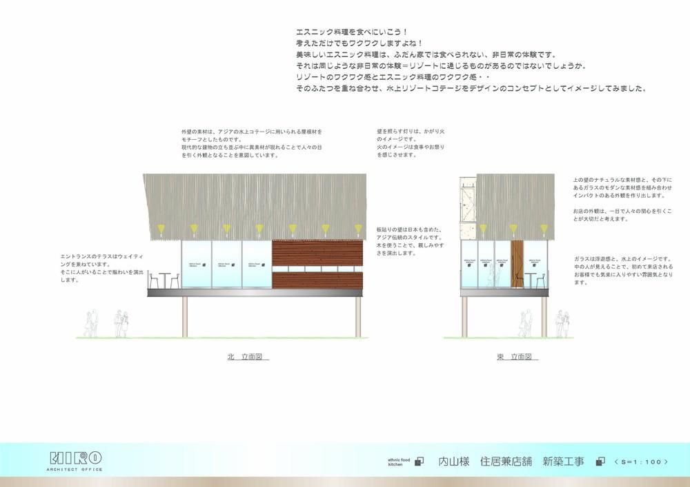 内山様 住宅兼店舗 新築工事 立面図