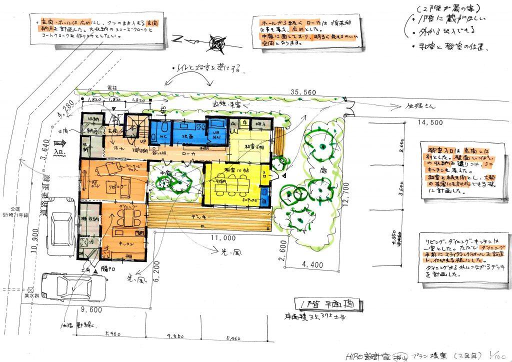 (仮称)中庭で繋がる家 1階平面図