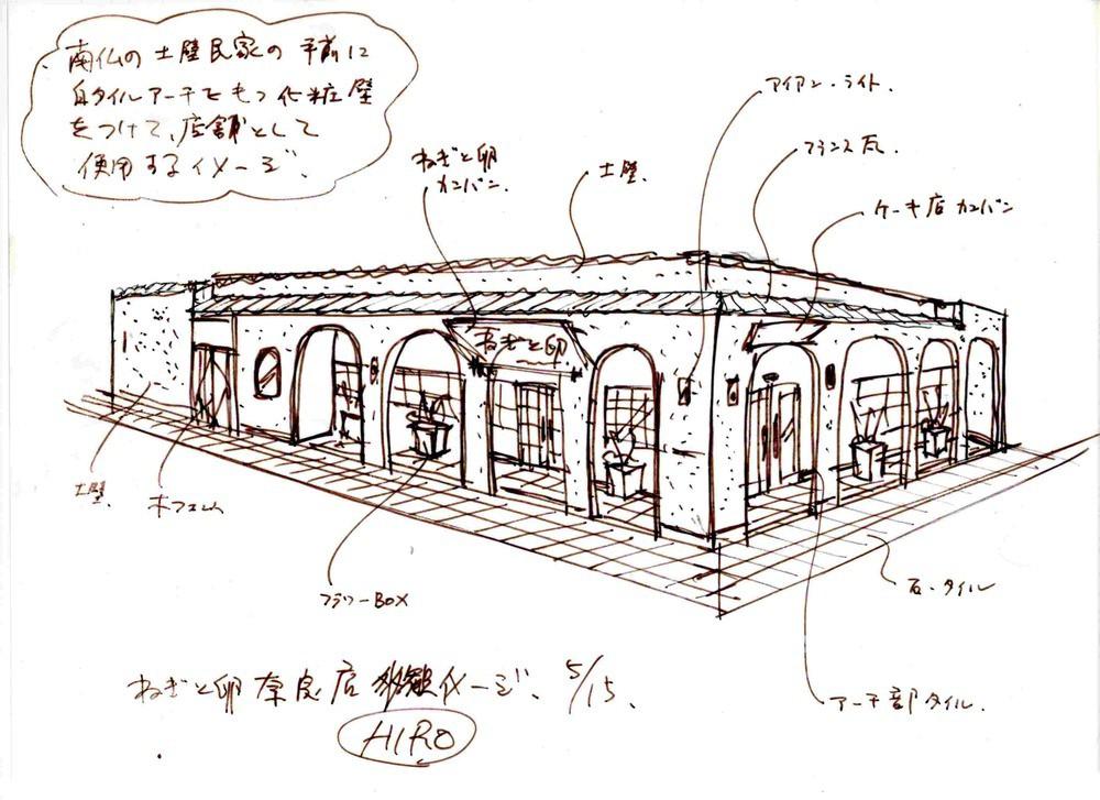 ねぎと卵奈良店 提案図1