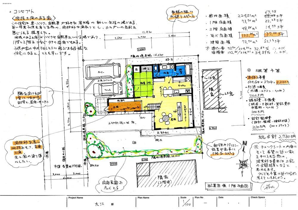 土間で繋がる家 配置図兼1階平面図