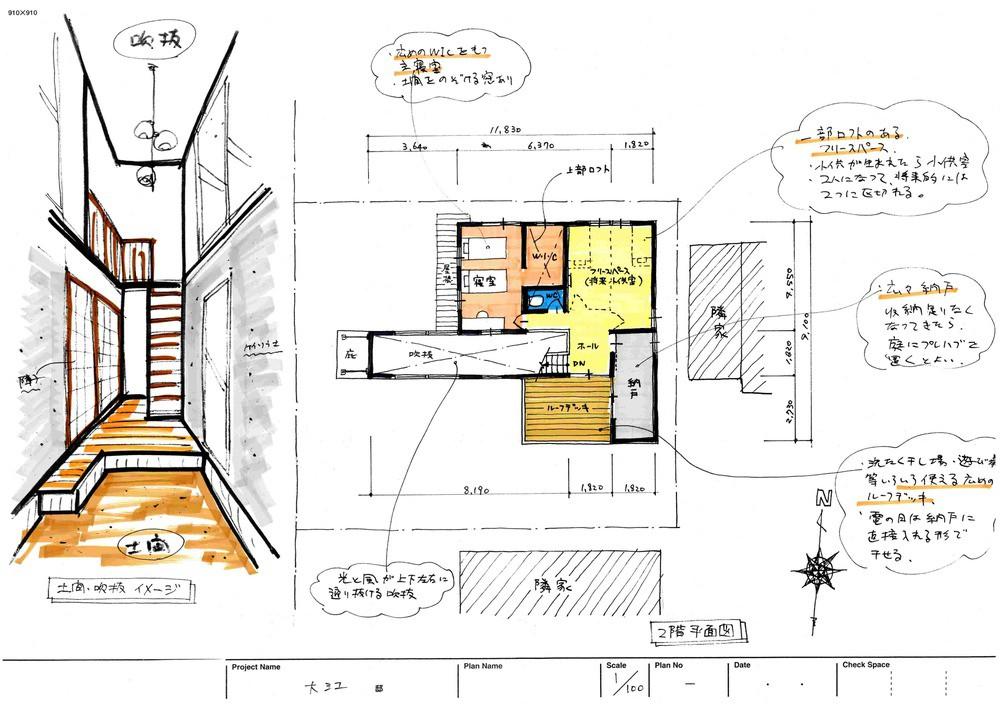 (仮称)土間で繋がる家 2階平面図