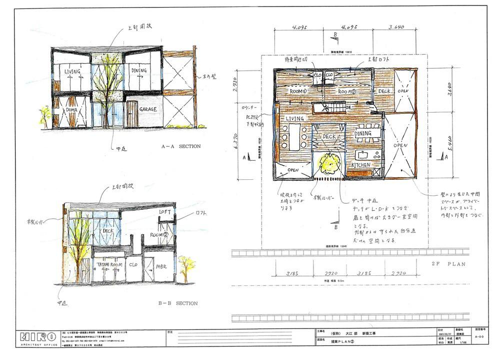 土間で繋がる家 提案図2