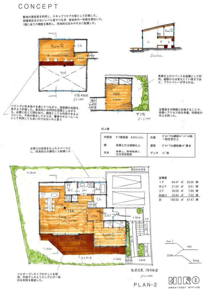 スキップフロアの家 配置図兼1階平面図