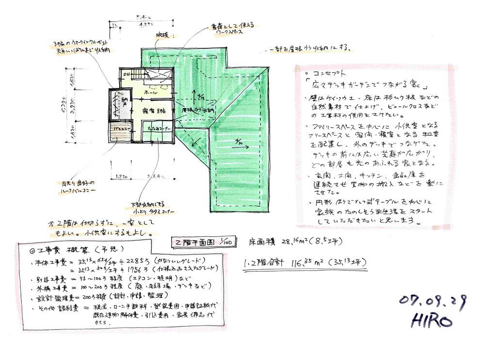 (仮称)高丘の家 新築工事 2階平面図