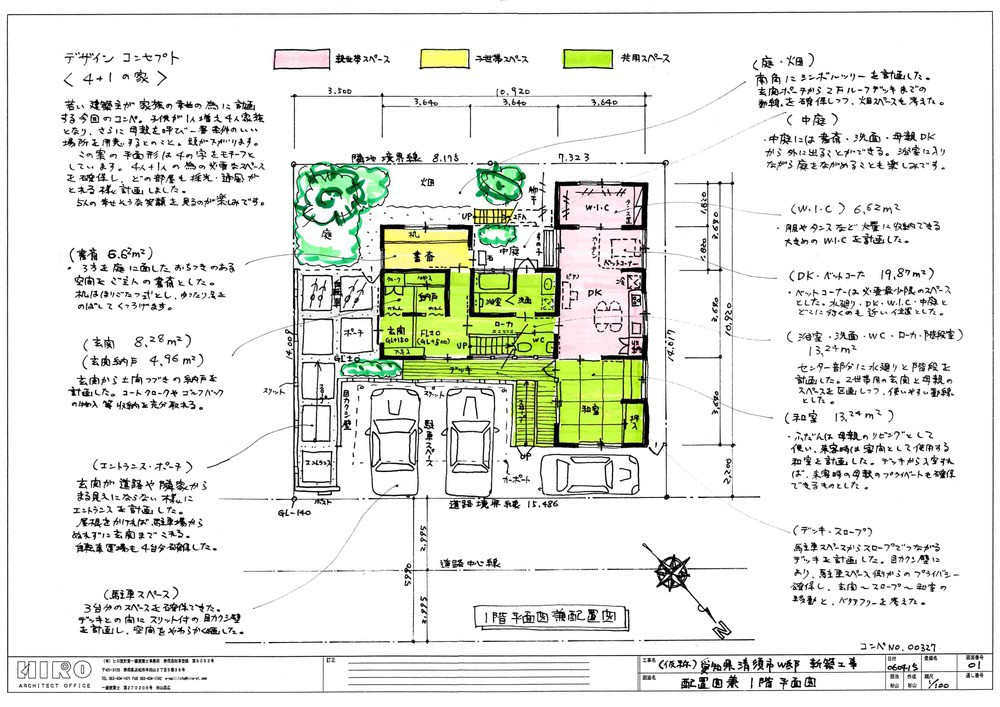 (仮称)愛知県清須市W邸新築工事 配置図兼1階平面図