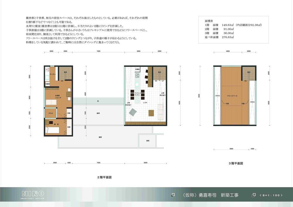 (仮称)勇喜寿司 新築工事 2階平面図・3階平面図
